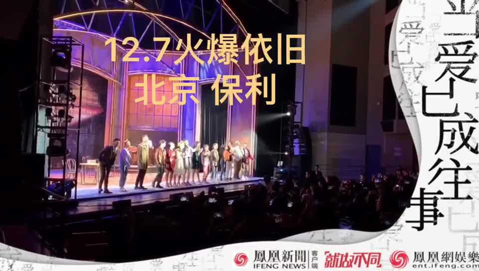 座无虚席!音乐剧《当爱已成往事》北京站演出火爆依旧