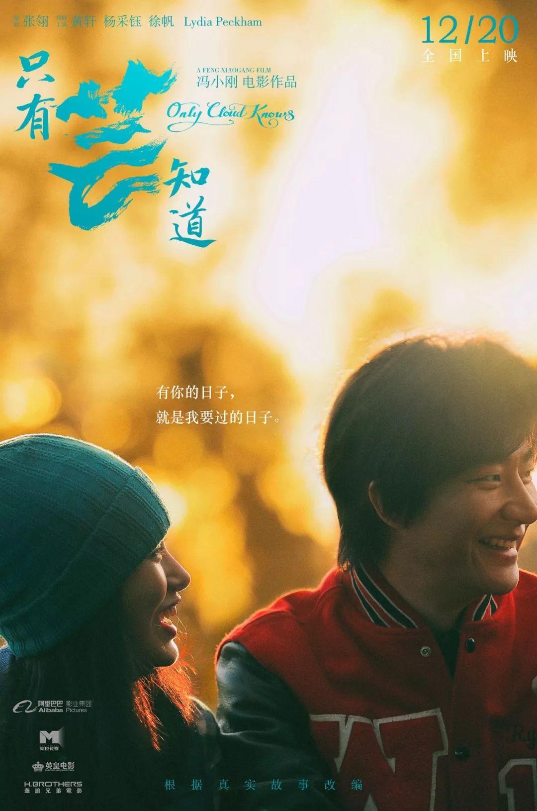 这部贺岁档电影,不像冯小刚拍的,更不像中国导演拍的…
