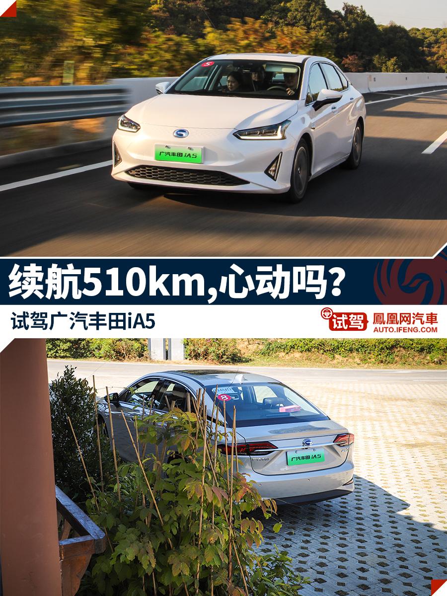 广汽丰田iA5:续航510km的丰田纯电轿车心动吗?