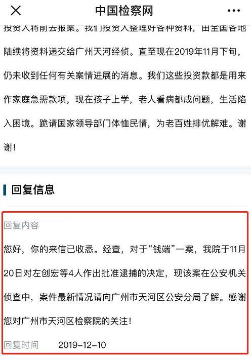 """官方确认 招行左创宏涉""""钱端""""案已被抓 14亿骗局坑了近万人"""