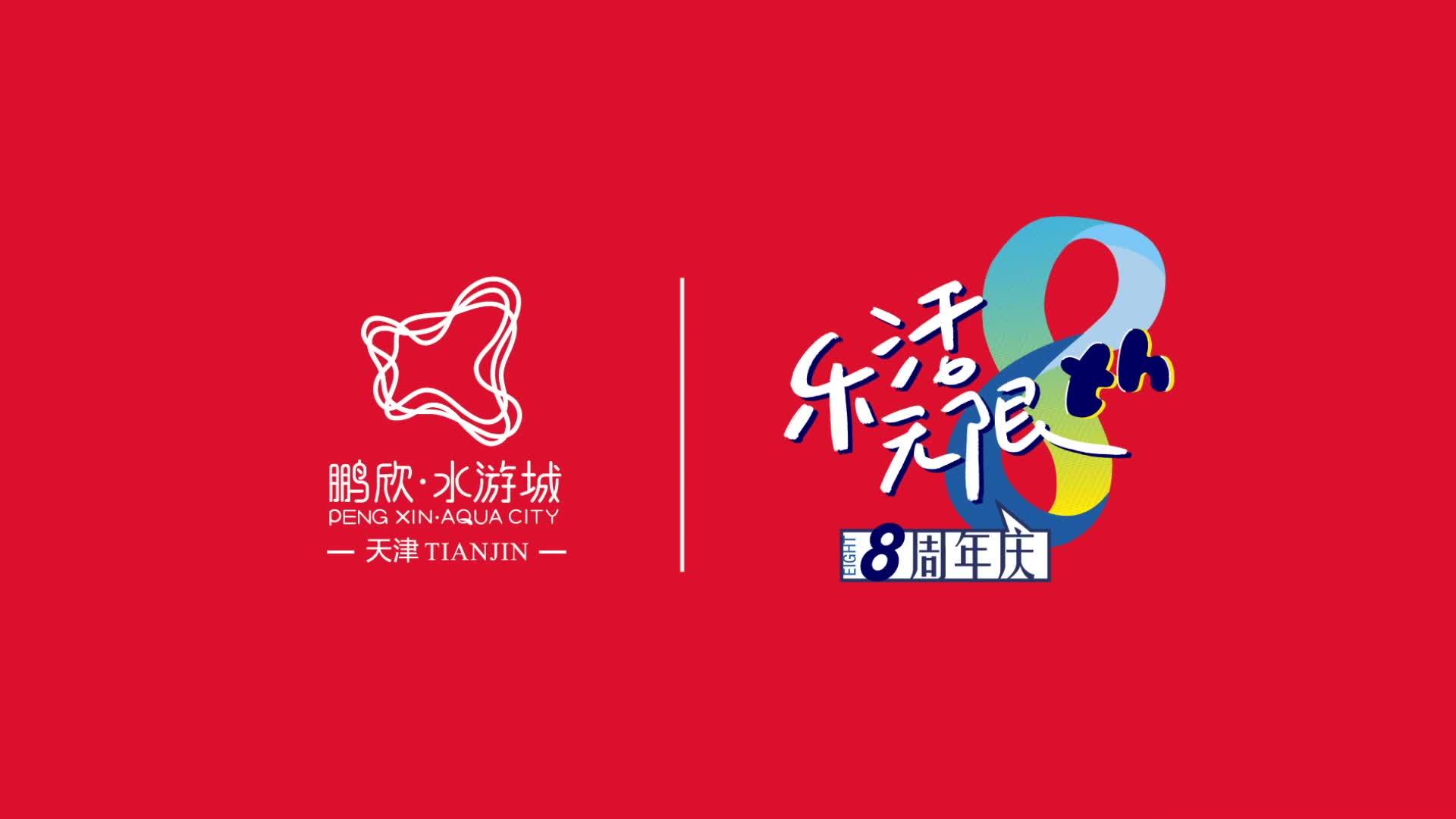 天津水游城8周年庆 乐活无限