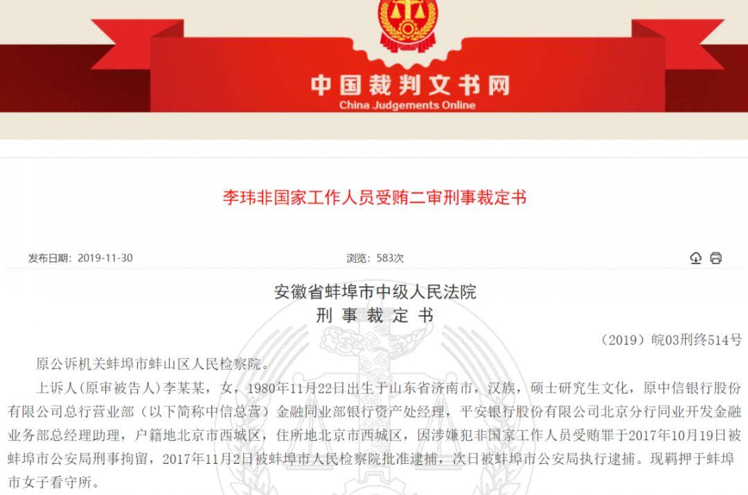 徽商银行一行长设骗局 中信银行员工送10亿(组图)