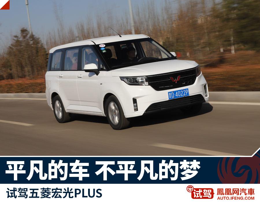 五菱宏光PLUS:一台平凡的车 承载奋斗者不平凡的梦