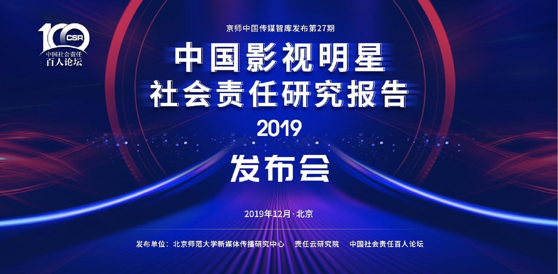 朱一龙、王俊凯、易烊千玺等影视明星公益社会带动力位居前三