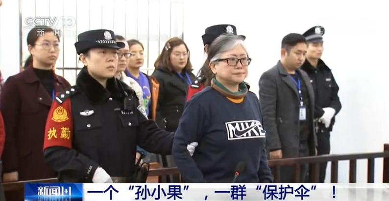 """孙小果家庭普通为何能有一群""""保护伞""""?央视揭秘"""
