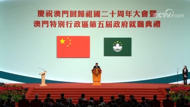 习近平出席庆祝澳门回归祖国20周年大会并发表重要讲话