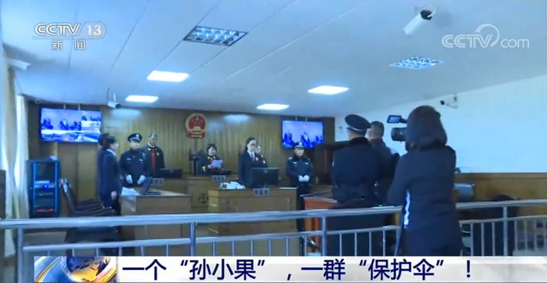 """孫小果家庭普通為何能有一群""""保護傘""""?央視揭秘"""