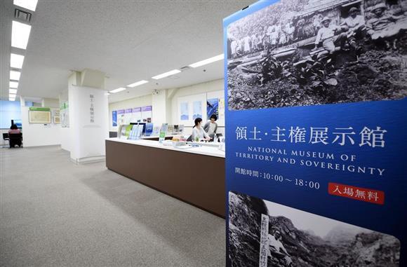 """日本""""领土主权展示馆""""扩建7倍 钓鱼岛、独岛在其中"""
