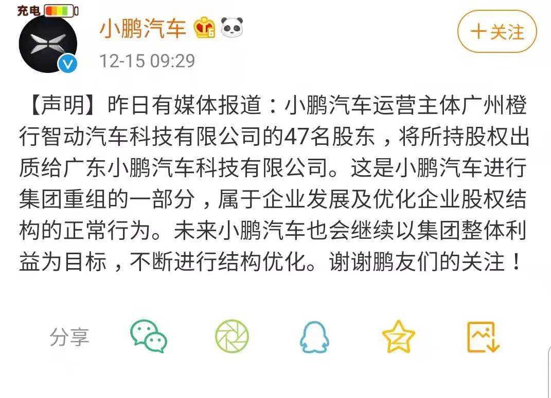 科技早报   小鹏汽车回应股东集体出质全部股权 格力混改正式收官