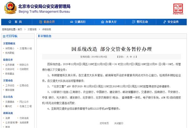 北京交警:北京市App办理进京证 今日起分时暂停