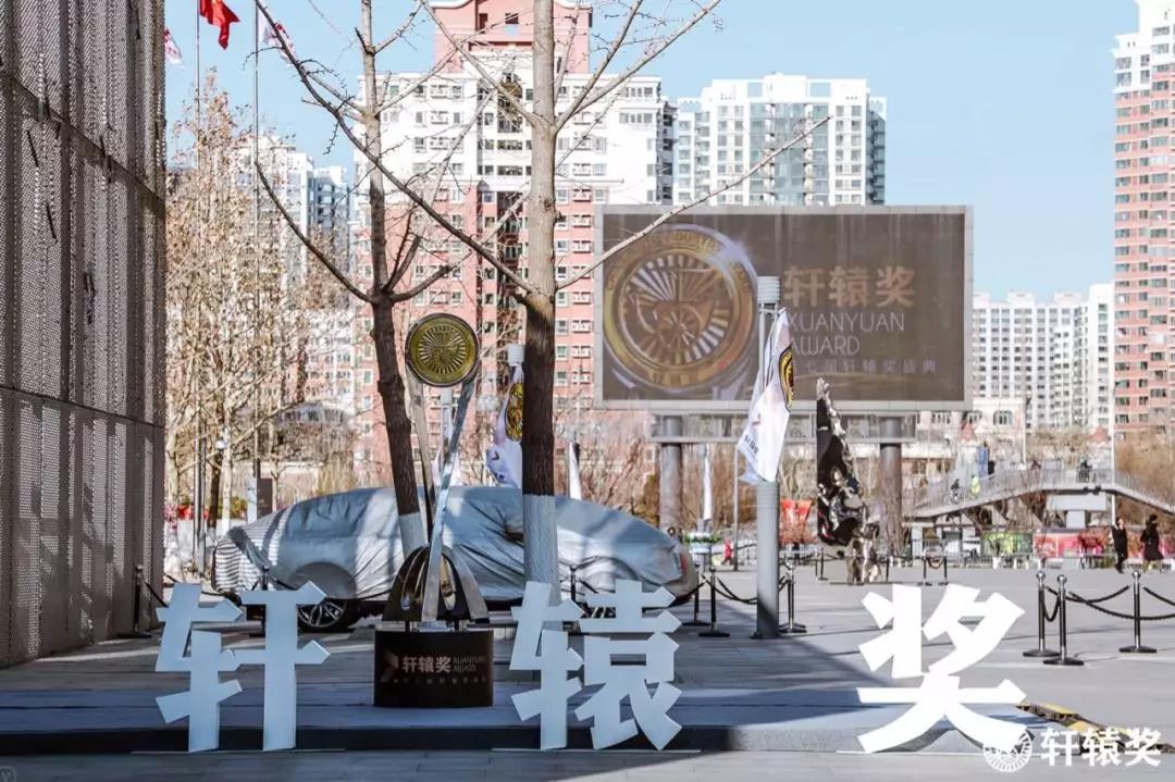 第七届轩辕奖揭晓 年度十佳汽车中国品牌占七席
