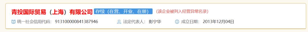 中泰信托5亿青海省投项目陷困局 112名投资人自行召开公布会
