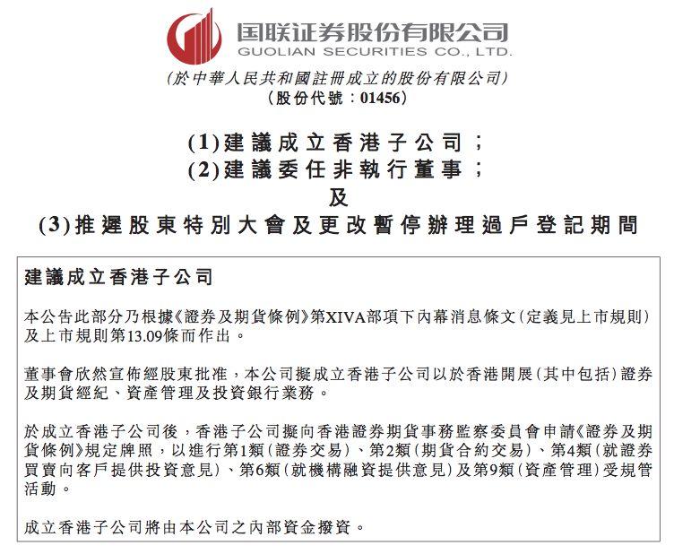 重启A股IPO!这家港股上市券商又有大动作,设立香港子公司插图(2)