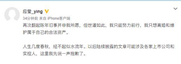 徐翔妻子再爆猛料,或涉及多家上市公司(全文)