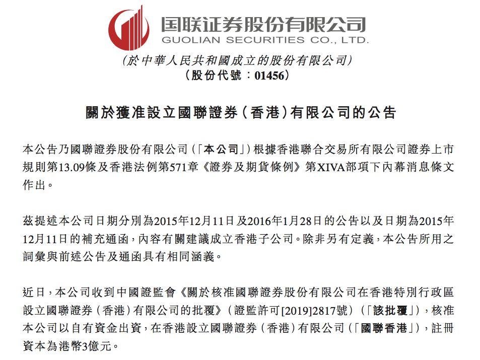 重启A股IPO!这家港股上市券商又有大动作,设立香港子公司插图(1)