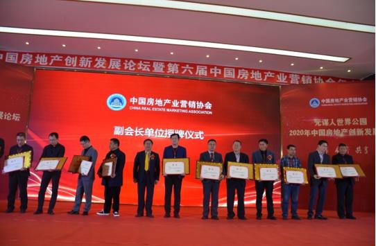 2020中国房地产创新发展论坛在云南元谋圆满举行