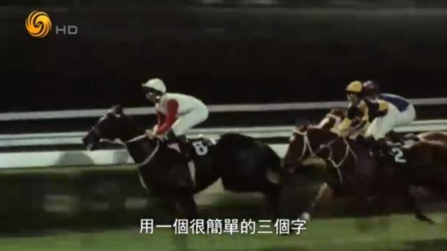 """1997年香港正式回归祖国 著名的""""马照跑舞照跳""""由此而来"""