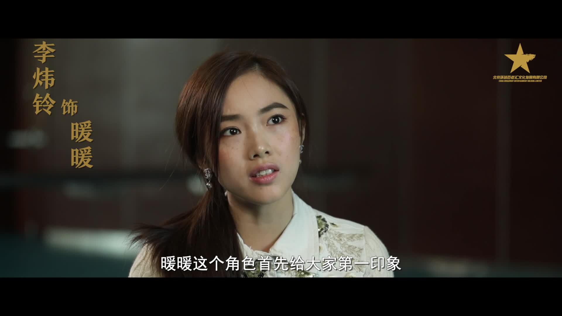 音乐剧《当爱已成往事》人物特辑之暖暖:李炜铃黄米依谈出演感受