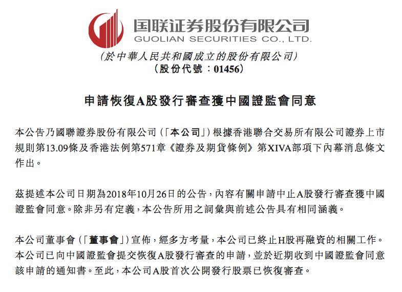重启A股IPO!这家港股上市券商又有大动作,设立香港子公司插图(3)