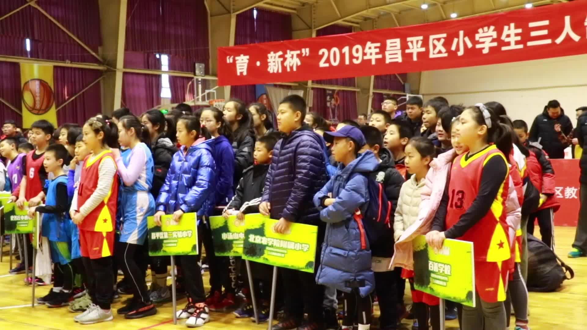 2019昌平区小学生三人制篮球比赛引爆京北