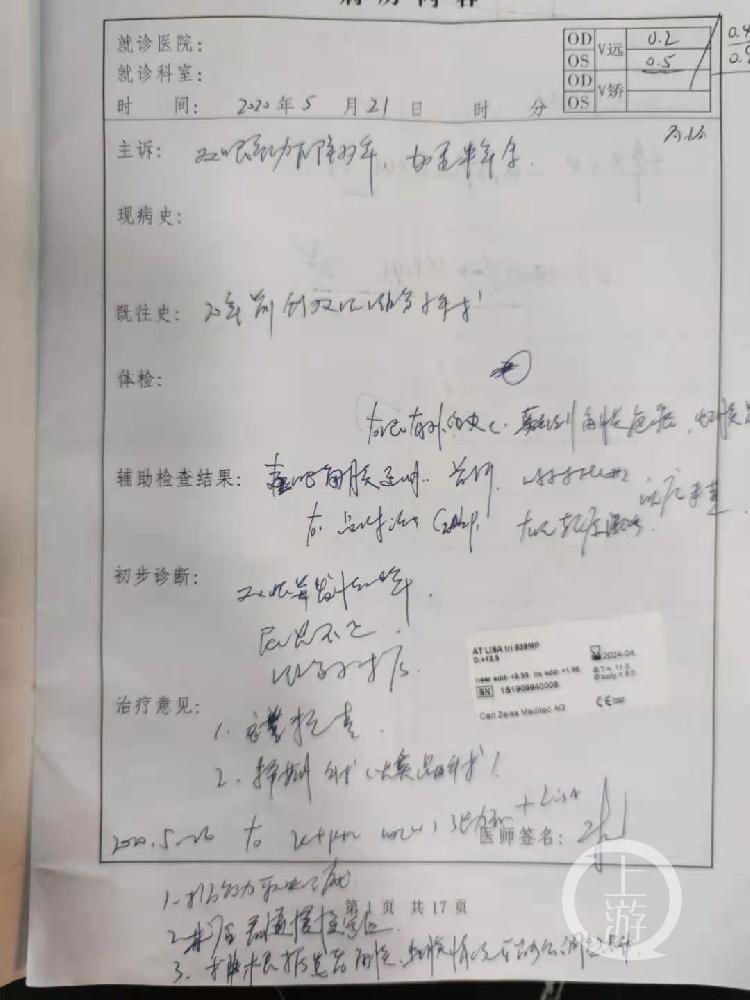 ▲5月,艾芬在武汉爱尔眼科医院实施了晶体植入手术。摄影/上游新闻记者 沈度