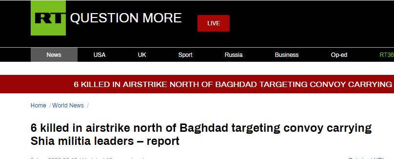 """外媒:伊拉克""""人民動員部隊""""車隊再遭空襲 已致6死3傷"""