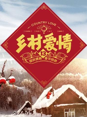 《乡村爱情13》将制作衍生综艺《乡村爱情故事会》