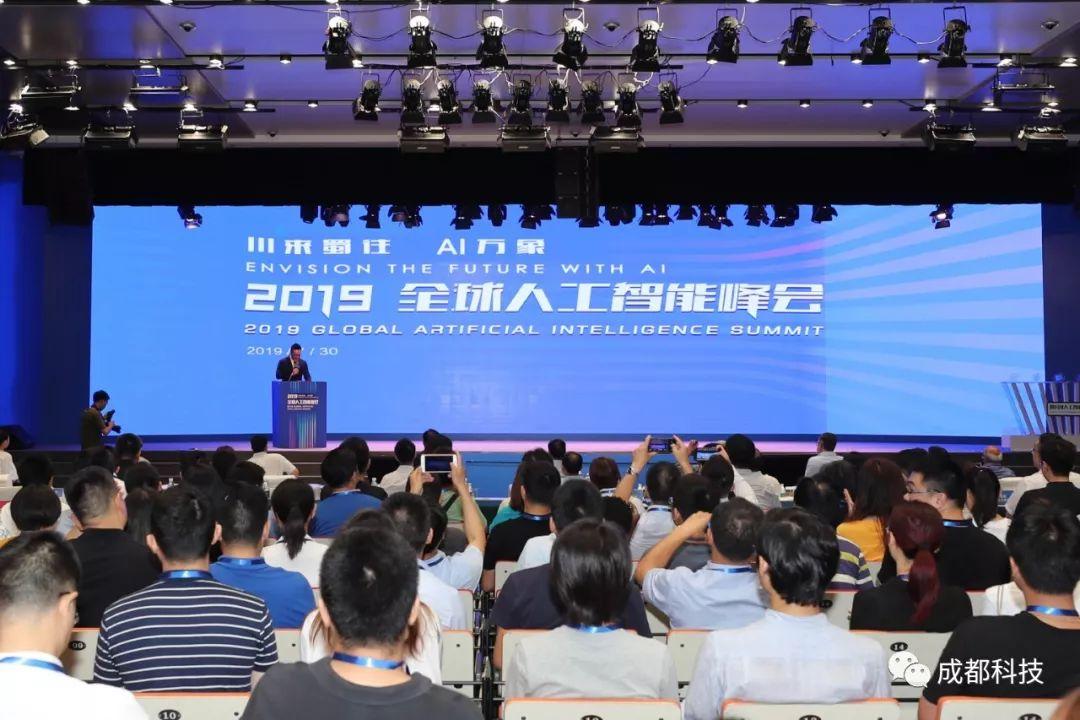 这场菁蓉汇有看头! 2019全球人工智能峰会今日举行