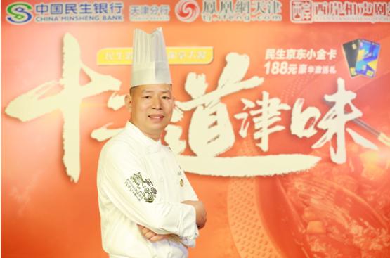 民生银行天津分行助力餐饮企业复工复产,民生消费季系列活动——《十二道津味》第一期正式开播