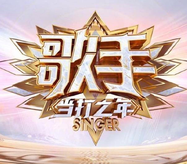 《歌手》官宣首发:毛不易、周深、徐佳莹 另外4位陆续公布