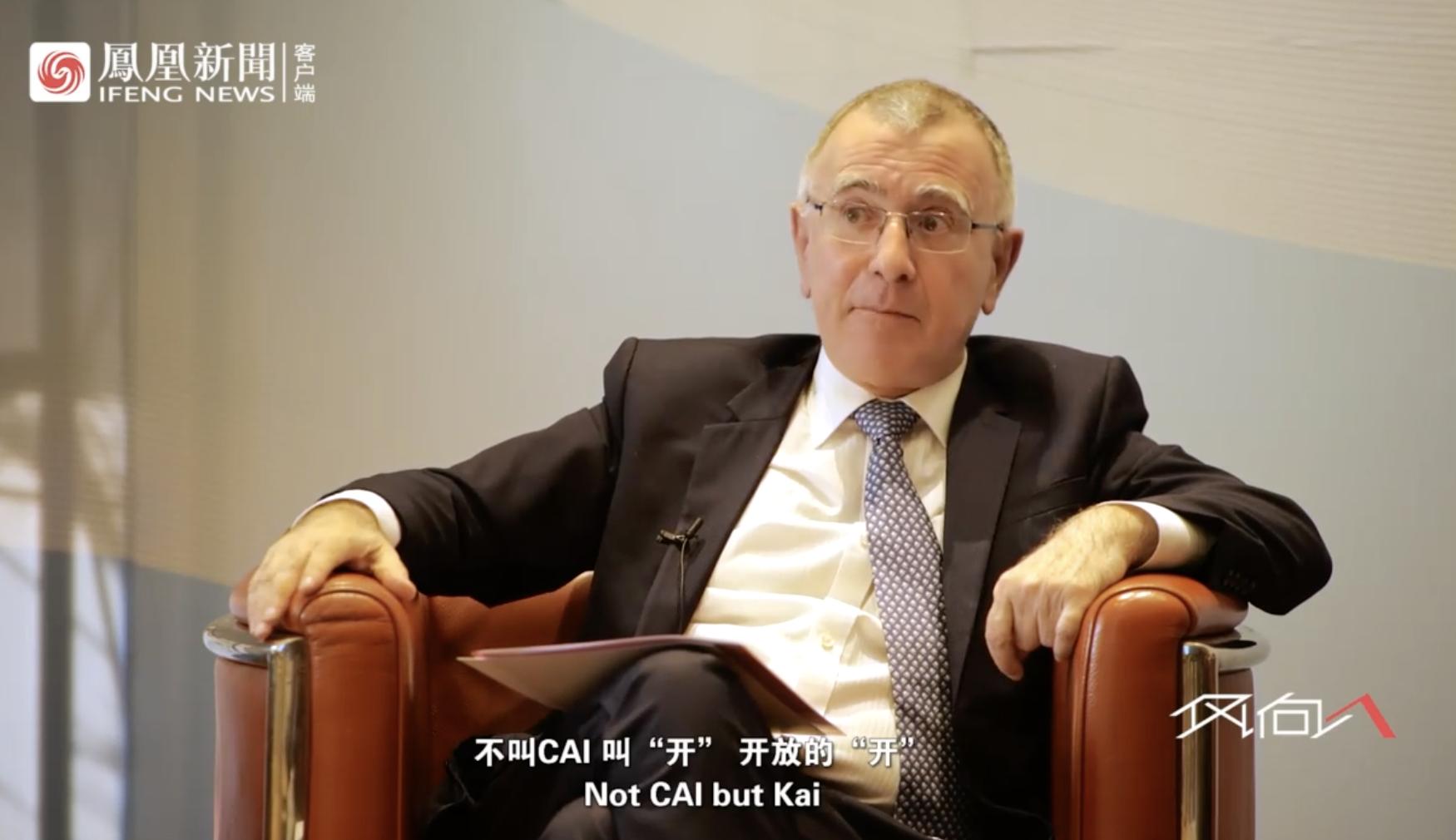 独家 中欧投资协定对普通人有何影响?欧盟驻华大使解读