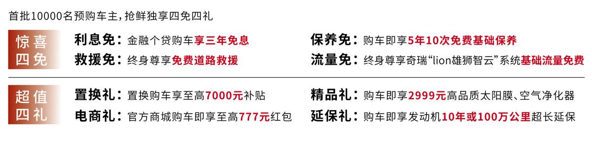 奇瑞全新一代瑞虎7/瑞虎7PRO启动预售8款车型8.69万起