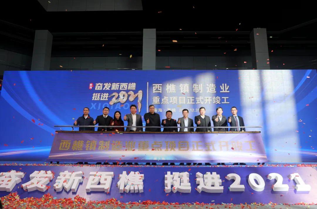 佛山市委常委、南海区委书记闫昊波,区委副书记、区长顾耀辉等领导嘉宾出席开竣工仪式。