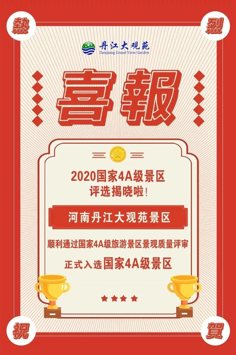 喜讯!丹江大观苑4A景区、4星酒店并驾通过认证验收!