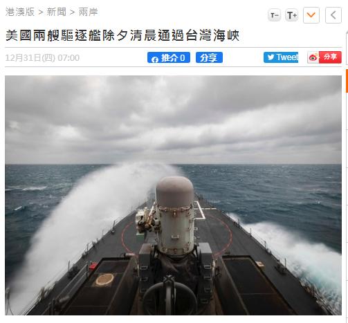 第几次?美舰又穿航台湾海峡!