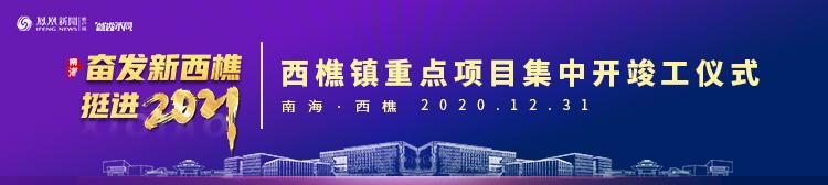 有为馆正式动工:广东艺术文化的新地标在西樵诞生!