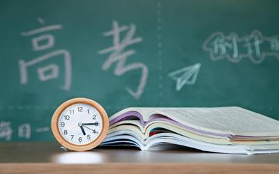 八省市公布新高考方案:3+1+2模式,语数外使用全国卷,一图速览