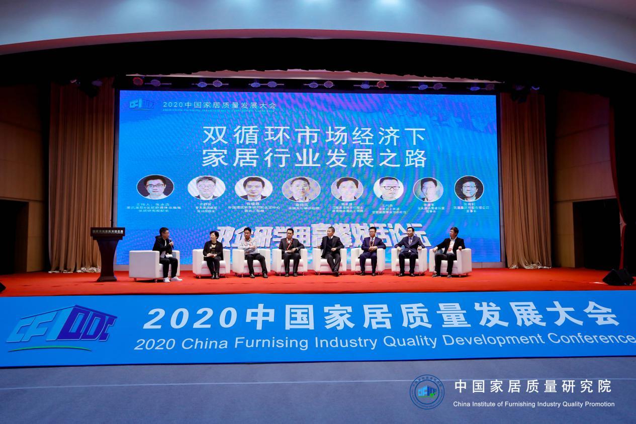 论坛嘉宾共同探讨双循环的经济发展大背景下企业的未来之路