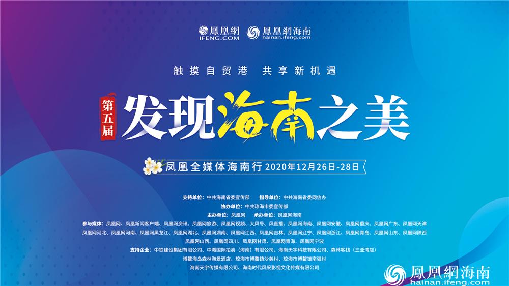 """发现海南之美丨李宜娟空降三亚""""2020中溯国际拍卖会"""""""
