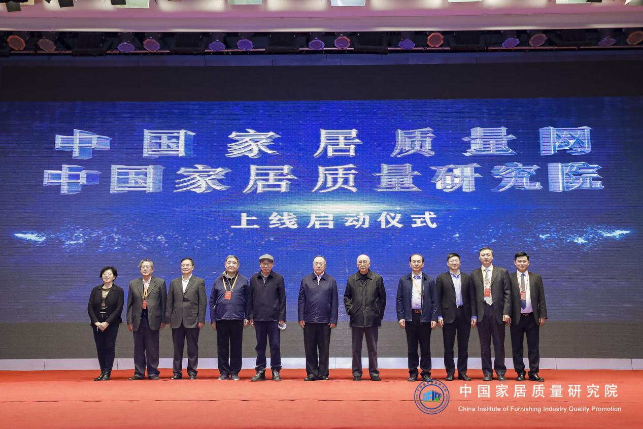 中国家居质量网及其所属的家居质量研究院正式揭牌启动