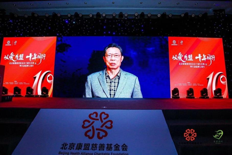 (中国工程院院士、北京康盟慈善基金会荣誉理事长、生命绿洲管委会主任钟南山视频祝福)