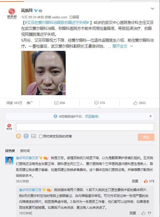 熊猫人军需官_天国的凤凰_摩托罗拉w510