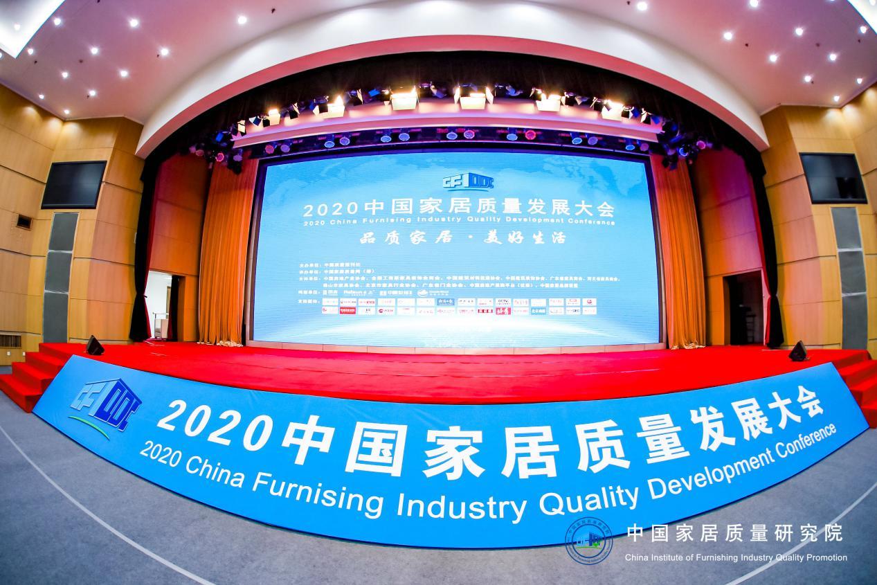 """2020首届""""中国家居质量发展大会""""在北京顺利召开"""