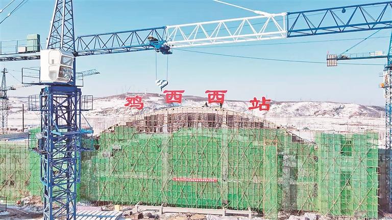 即将建成的高铁鸡西西站。张旭辉摄