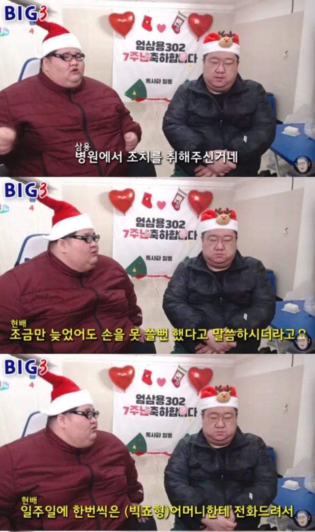 42岁韩国歌手减肥后严重反弹,体重逾640斤致心功能衰竭(图7)