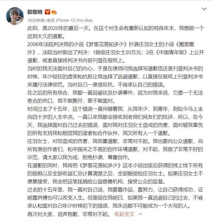 15年后,郭敬明终于正式就抄袭一事道歉