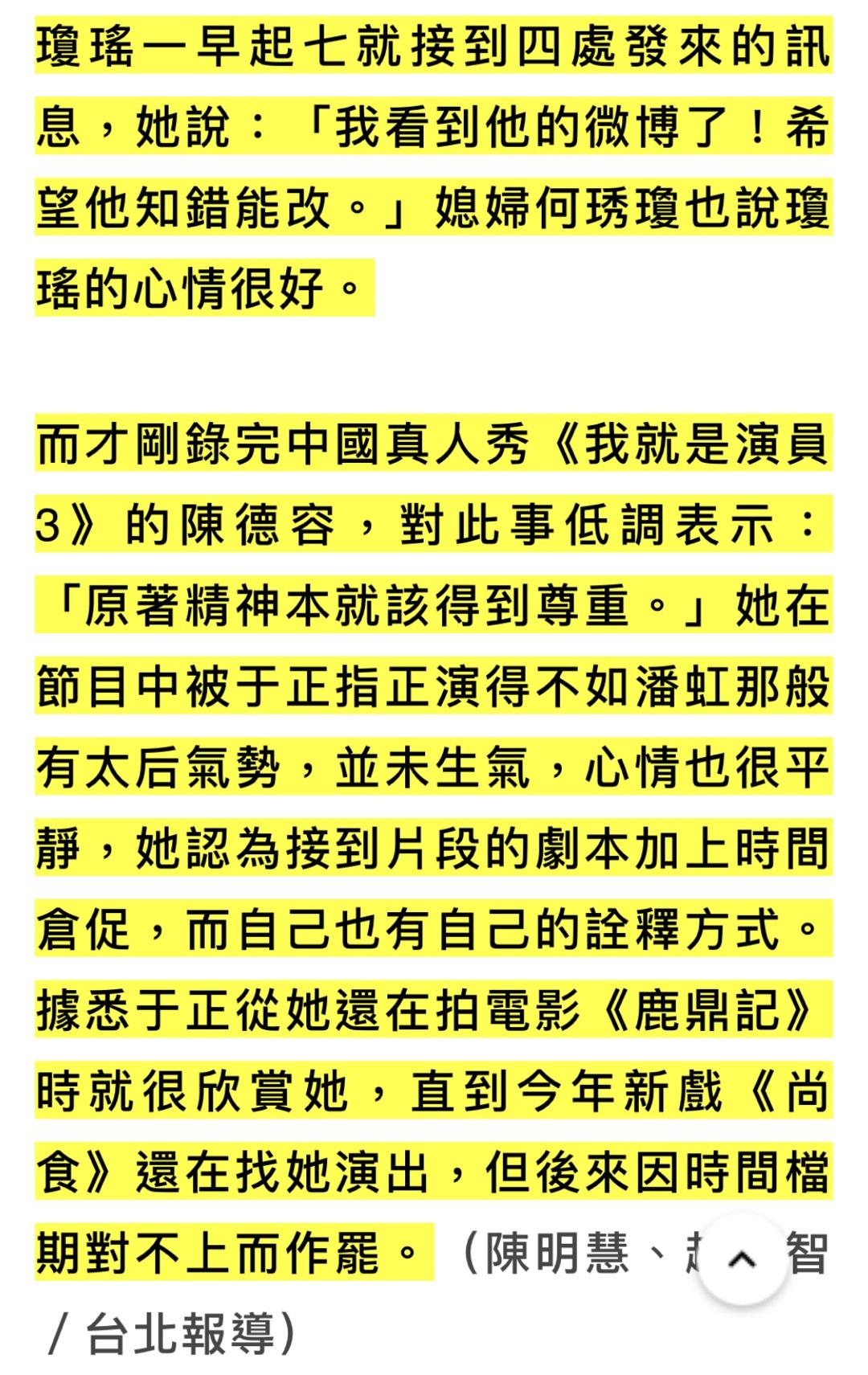 琼瑶接受采访回应于正道歉