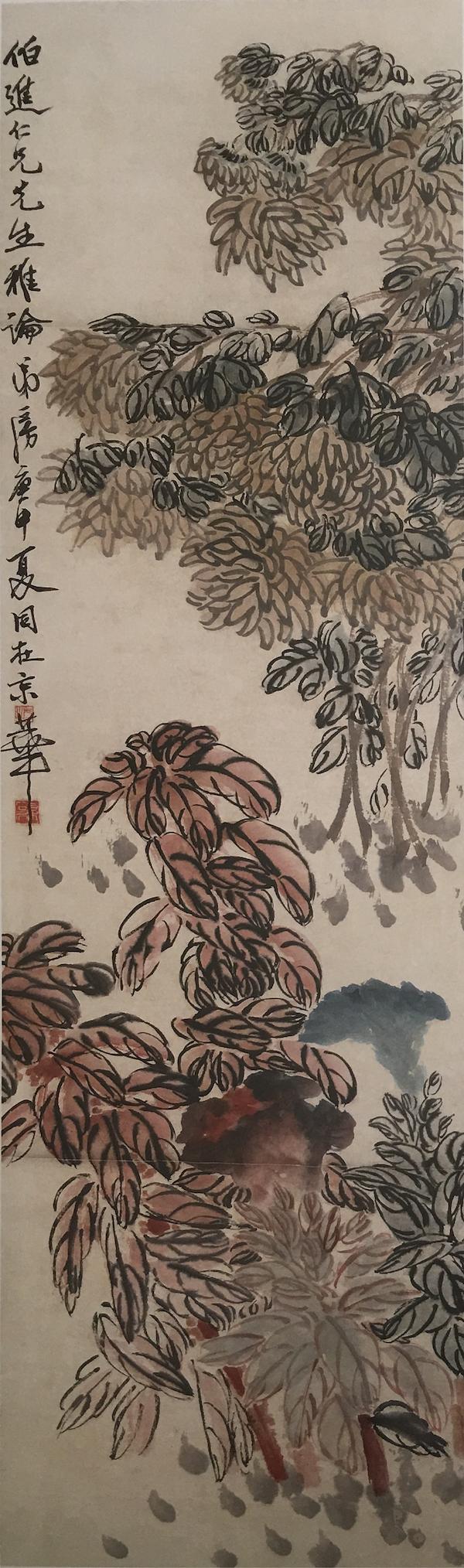 (图十五)齐白石,《秋色图》,纸本设色,1920年,北京市文物公司藏
