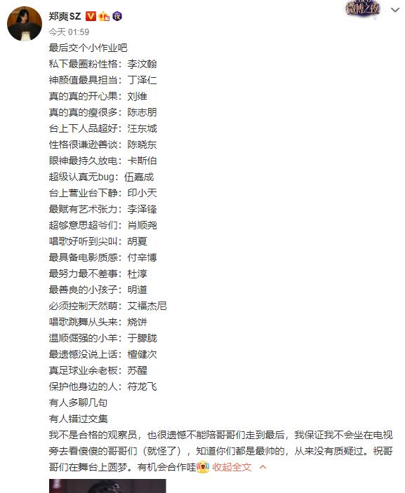 郑爽疑因言论不当将退出《追光吧哥哥》录制 深夜发文澄清毁约质疑