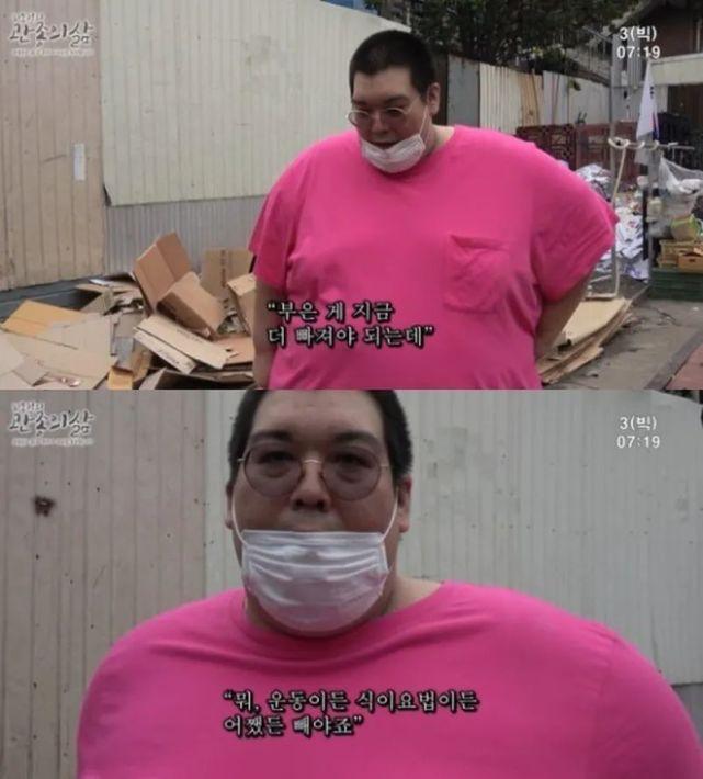 42岁韩国歌手减肥后严重反弹,体重逾640斤致心功能衰竭(图9)